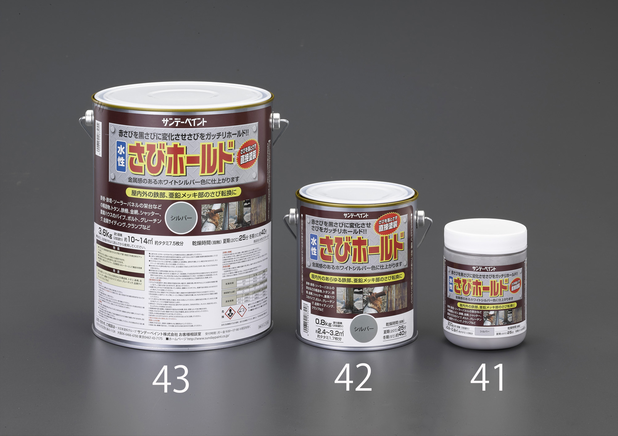 EA942ED-41|[Water base] Rust preventive Paint(Rust change