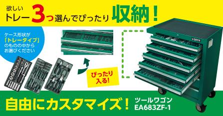 【SATA(サタ)ハンドツール】-イメージ02