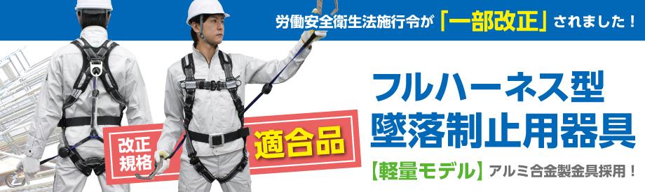 【フルハーネス型墜落制止用器具】