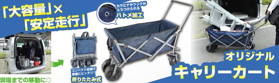 【ESCOオリジナル】折りたたみ式キャリーカート