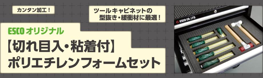 切れ目入・粘着付【ESCOオリジナル】ポリエチレンフォームセット