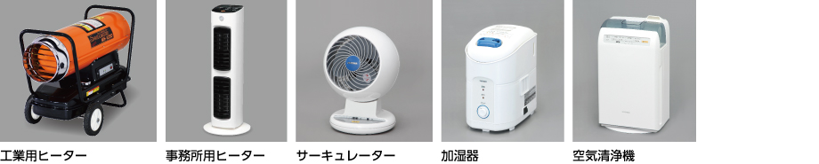 【ESCO特選】冬用環境用品特集 -イメージ01