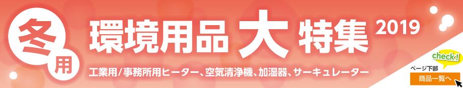 【ESCO特選】冬用環境用品特集