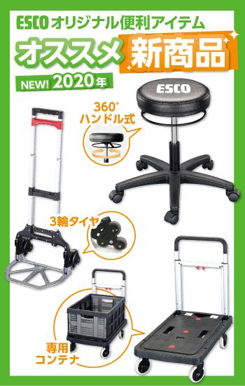 【ESCOオリジナル】オススメ新商品特集