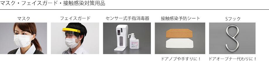 新型コロナウイルス対策用品特集 -イメージ01