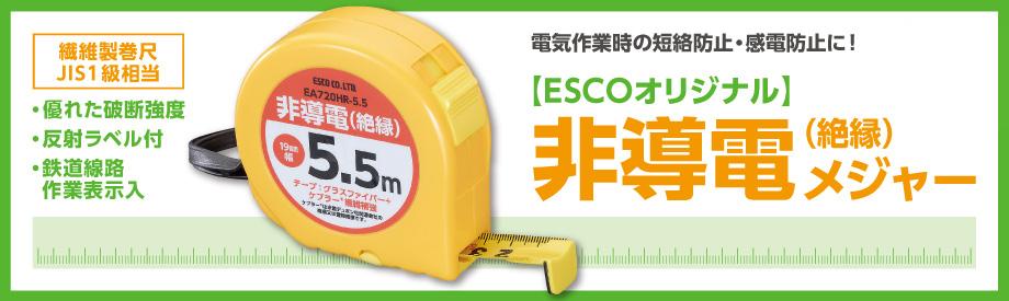 【ESCOオリジナル】非導電(絶縁)メジャー