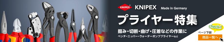 『KNIPEX(クニペックス)』プライヤー特集