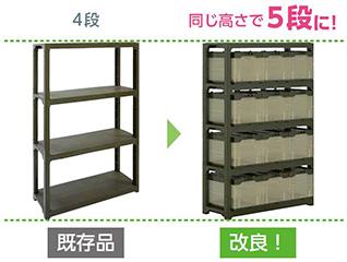 OD色プラスチック棚-イメージ02