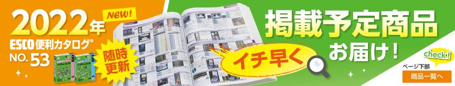 【随時更新!】『ESCO便利カタログ』2022年度掲載予定商品 先行ピックアップ!