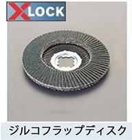 【LUKAS(ルーカス)】研削工具特集-イメージ02