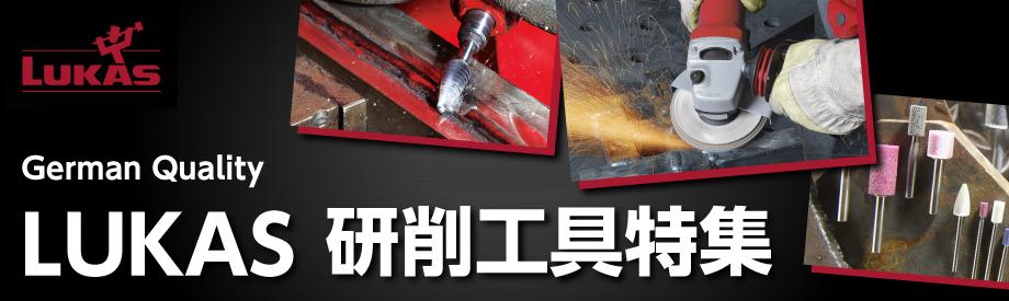 高性能・高耐久で世界のユーザーを虜に!【LUKAS(ルーカス)】研削工具特集