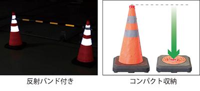 【ウエイト一体型】伸縮式LEDライトコーン-イメージ01