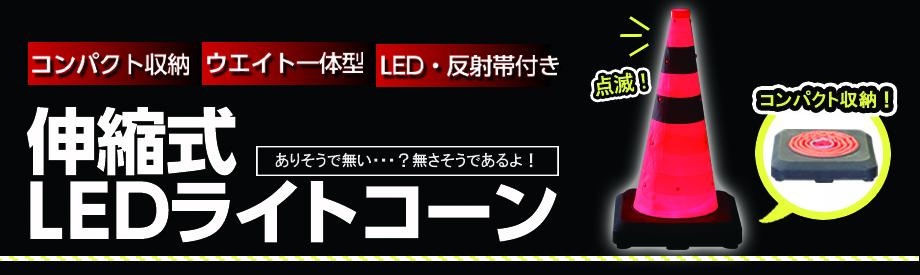 【ウエイト一体型】伸縮式LEDライトコーン