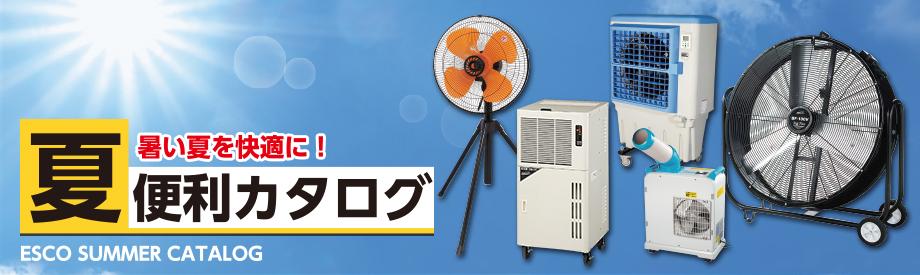 夏本番を快適に!【ESCO特選】夏環境用品特集2021
