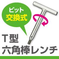 【ESCOオリジナル】ビット交換式T型六角棒レンチ