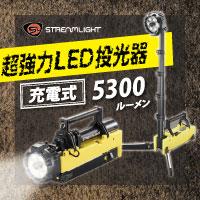 【Streamlight(ストリームライト)】超強力LED作業灯