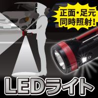 【防犯・防災対策】2方向同時照射LEDライト