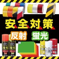 【安全対策】反射・蛍光用品特集