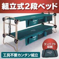 【災害対策・防災備蓄】組立式2段ベッド