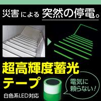 【超高輝度蓄光テープ】白色LED対応・JIS最上級クラス対応