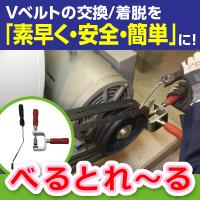 【ESCOオリジナル】Vベルト着脱工具『べるとれーる』