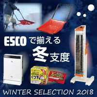 【ESCO特選】2018 Winter Selection