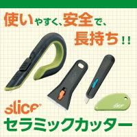 【Slice(スライス)】セラミックカッター特集
