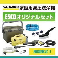 【期間限定 『ESCOオリジナル』セット】ケルヒャー家庭用高圧洗浄機