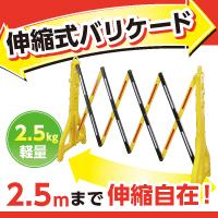 【ESCOオリジナル】伸縮式バリケード