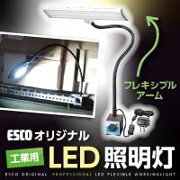 【ESCOオリジナル】工業用LEDフレキシブル照明灯
