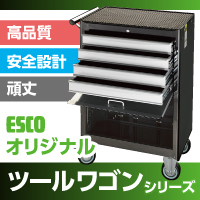 【ESCOオリジナル】ツールワゴン特集