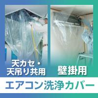 カンタン装着!【ESCOオリジナル】エアコン洗浄カバー