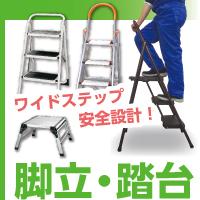 オフィスや作業現場に!【ESCO特選】脚立・踏台特集