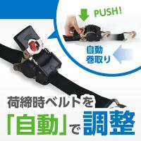 荷締作業を素早く簡単に!【ベルト自動巻取収納式】ラチェット荷締機