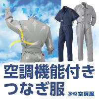 着衣で涼しく!空調機能付きつなぎ服『空調服』