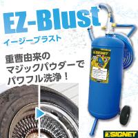 重層でパワフル洗浄!【SIGNET(シグネット)】EZ-Blust