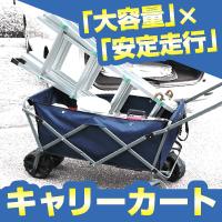「大容量」×「安定走行」【ESCOオリジナル】折りたたみ式キャリーカート