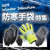 【ESCO特選】防寒手袋特集