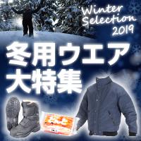 【ESCO特選】冬用ウエア特集