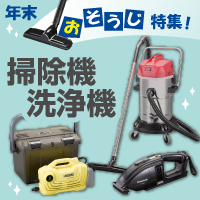 【ESCO特選】年末お掃除特集