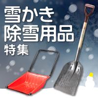 【ESCO特選】雪かき・除雪用品特集