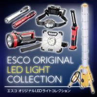 【ESCOオリジナル】LEDライトコレクション