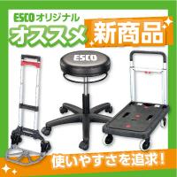 「便利」を追求!【ESCOオリジナル】オススメ新商品特集