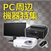 【ESCO特選】PC周辺機器特集