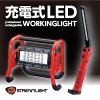 【STREAMLIGHT(ストリームライト)】充電式LED作業灯特集