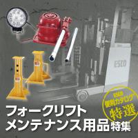 【ESCO特選】フォークリフトメンテナンス用品特集