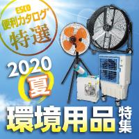 夏本番を快適に!【ESCO特選】夏環境用品特集2020