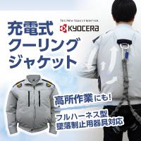 夏場の作業を快適に!【京セラ】充電式クーリングジャケット