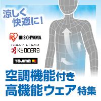 【ESCO特選】空調機能付き高機能ウェア特集
