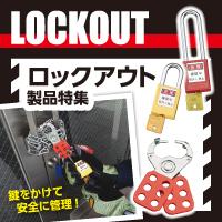 南京錠で管理!工場・現場の安全性アップロックアウト製品特集